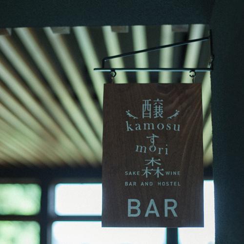 醸す森[kamosu mori]